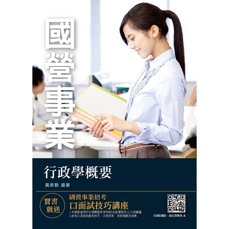 2019年行政學概要(年年熱銷,上榜生推薦)(國營事業適用)(六版