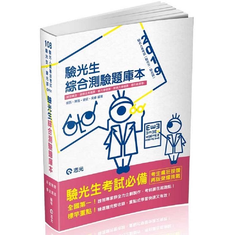 驗光生綜合測驗題庫本(驗光人員考試適用)