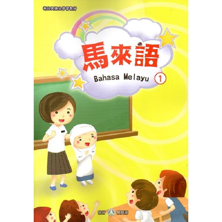 新住民語文學習教材馬來語第1冊