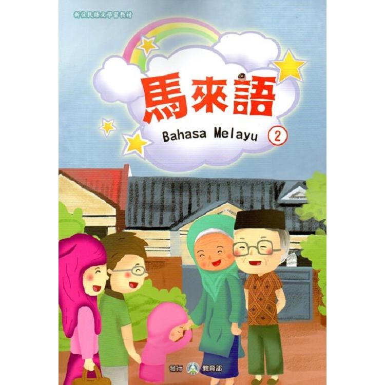 新住民語文學習教材馬來語第2冊