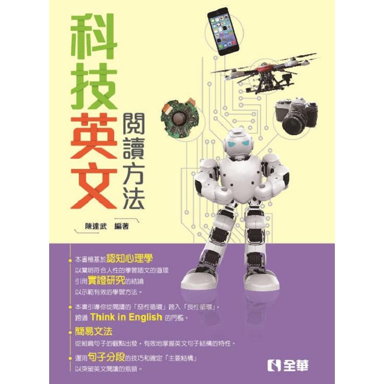 科技英文閱讀方法
