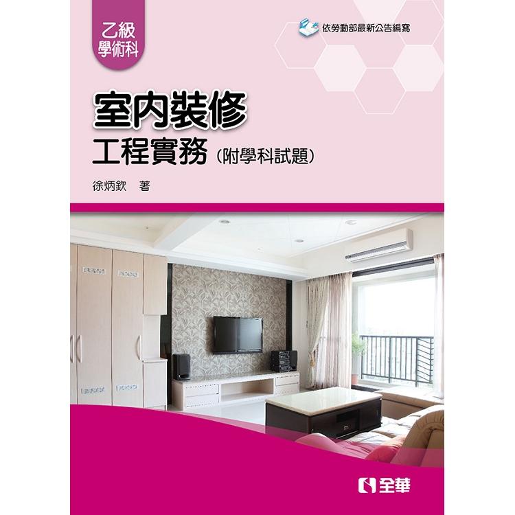 室內裝修工程實務(乙級學術科2019最新版)