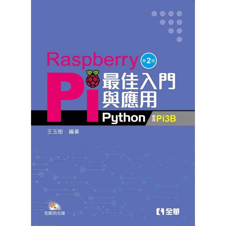 Raspberry Pi最佳入門與應用(Python)(第二版)(附範例光碟)