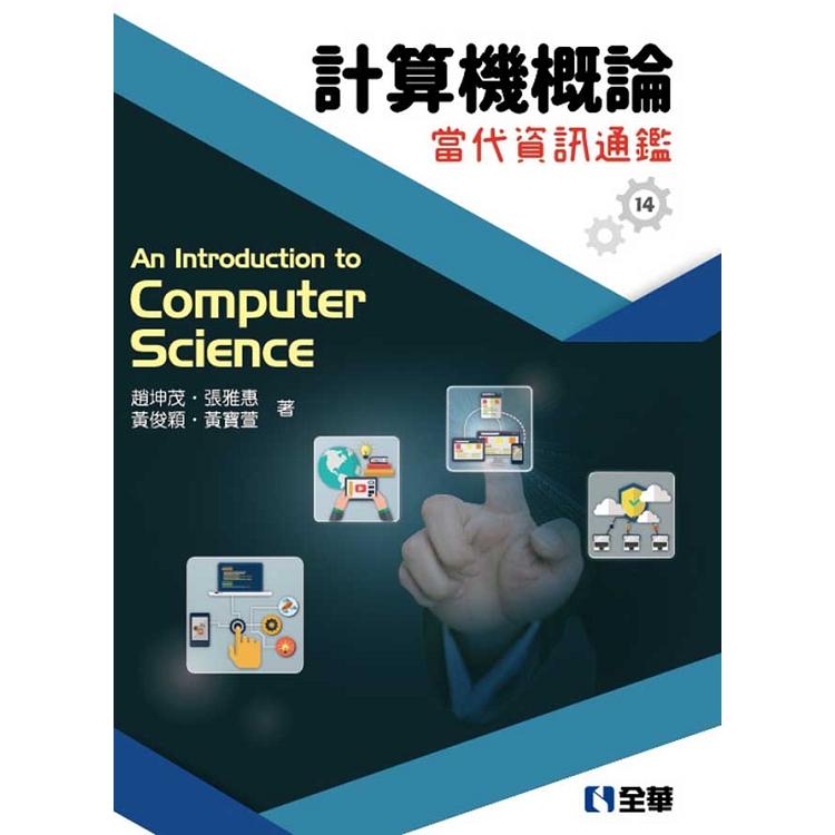 計算機概論-當代資訊通鑑(第14版)