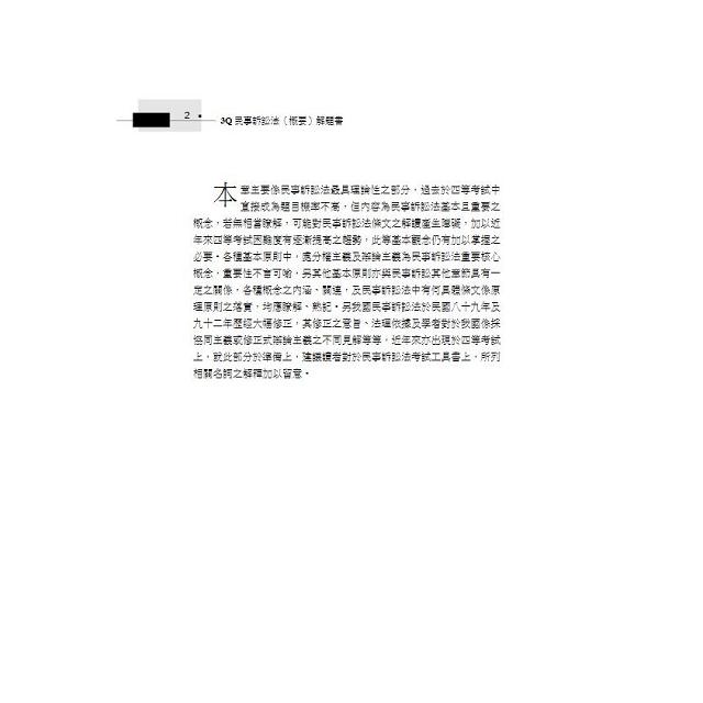 3Q民事訴訟法(概要)-解題書-2019司法四等.高普特考(保成)