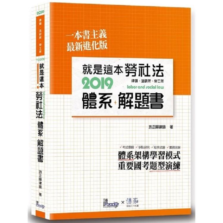 就是這本勞社法體系+解題書