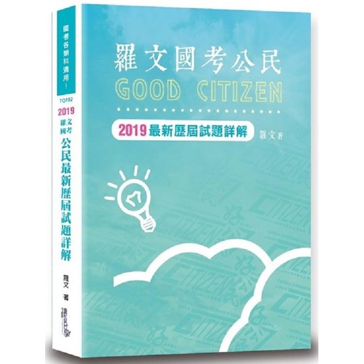 羅文國考公民最新歷屆試題詳解(4版)