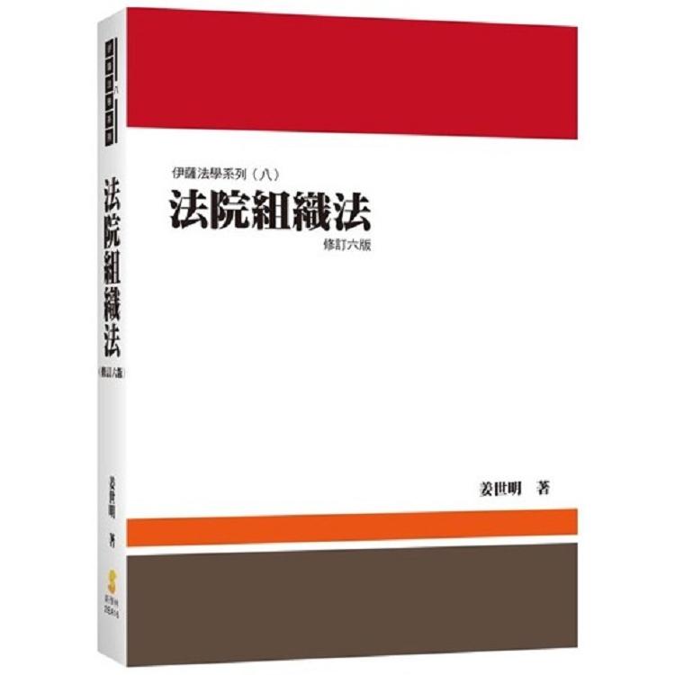 法院組織法(6版)