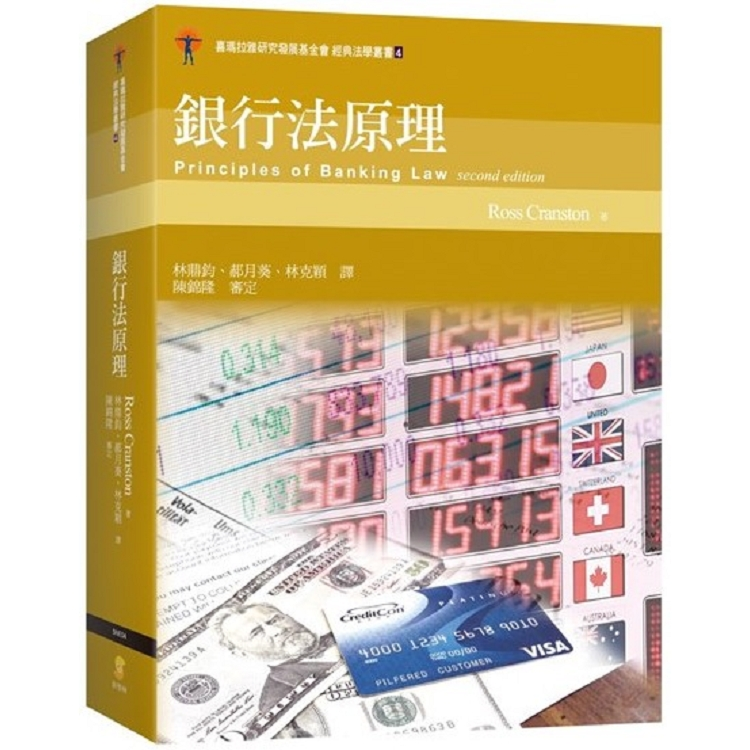 銀行法原理