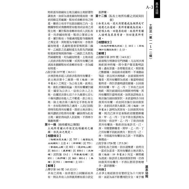 新學林分科六法-土地法規(20版)