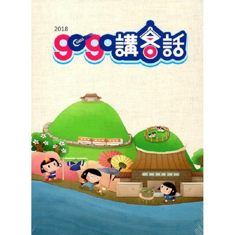 2018gogo講客話(書+4DVD)