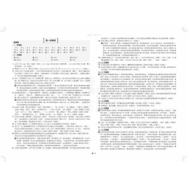古文30輕鬆讀 飆分複習測驗卷