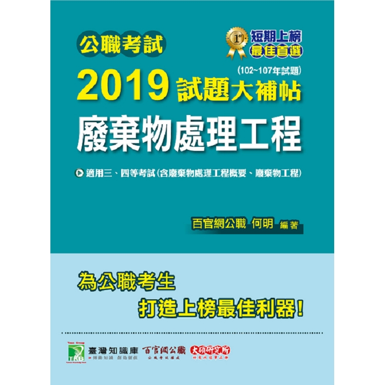 公職考試2019試題大補帖【廢棄物處理工程】102~107年試題