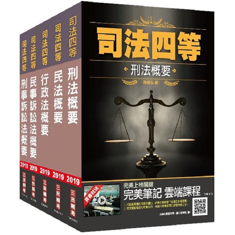2019年司法特考[四等][法院書記官][專業科目]套書(贈法學知識(憲法+法學緒論)搶分小法典)