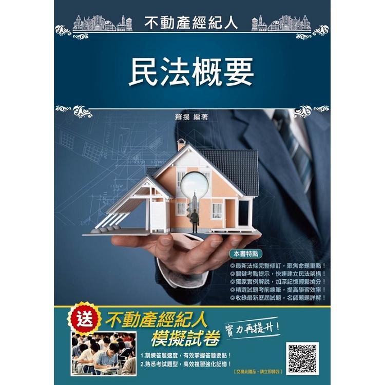 2019年民法概要(不動產經紀人考試適用)(八版)