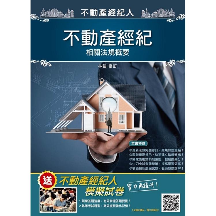 2019年不動產經紀相關法規概要(不動產經紀人考試適用)(八版)