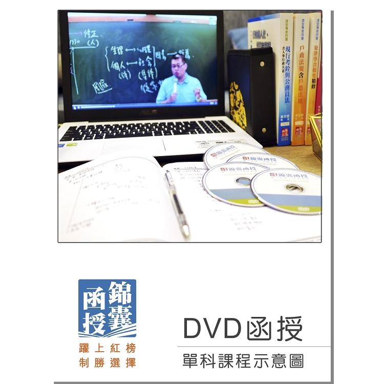 【DVD函授】行政法-單科課程(107版)
