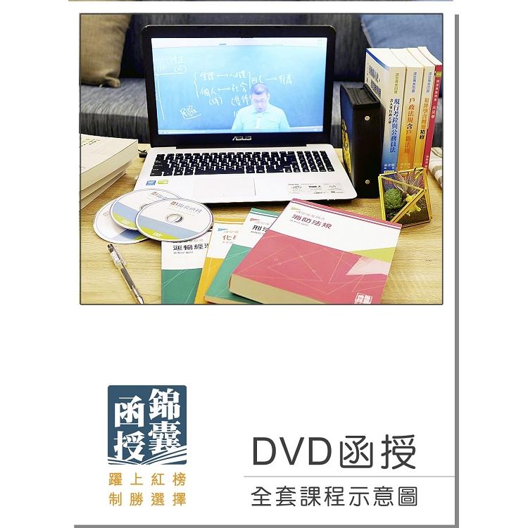 【DVD函授】107年郵局招考(專業職二-外勤)-全套課程