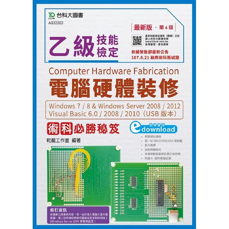 乙級電腦硬體裝修術科必勝秘笈Windows 7 / 8 & Windows Server 2008 / 2012 Visual Basic 6.0 / 2008 / 2010最新版(第四版)