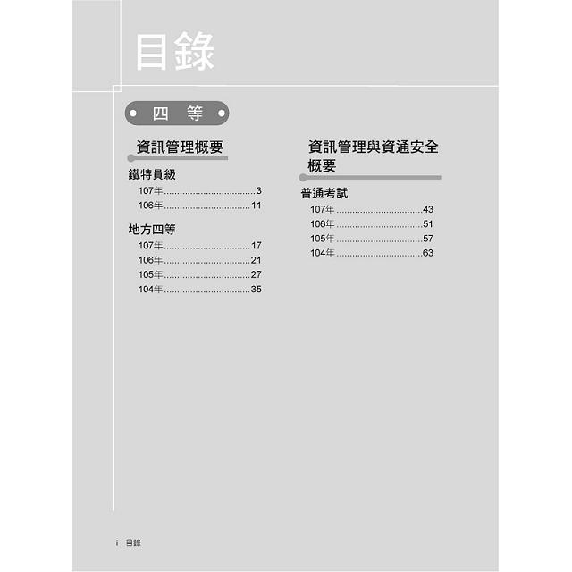 公職考試2019試題大補帖【資訊管理與資通安全】(104~107年試題)