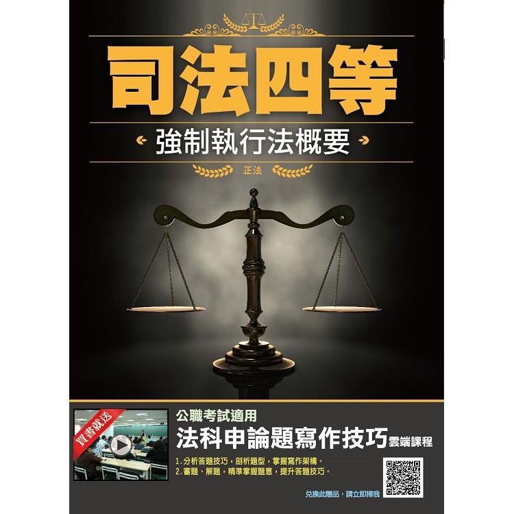 2019年強制執行法概要(司法四等適用)(贈法科申論題寫作技巧)