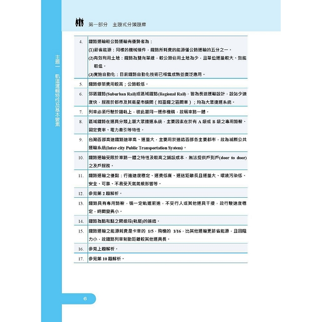 【2019年鐵定考上版】鐵路運輸學題庫攻略(鐵路佐級、營運人員適用)