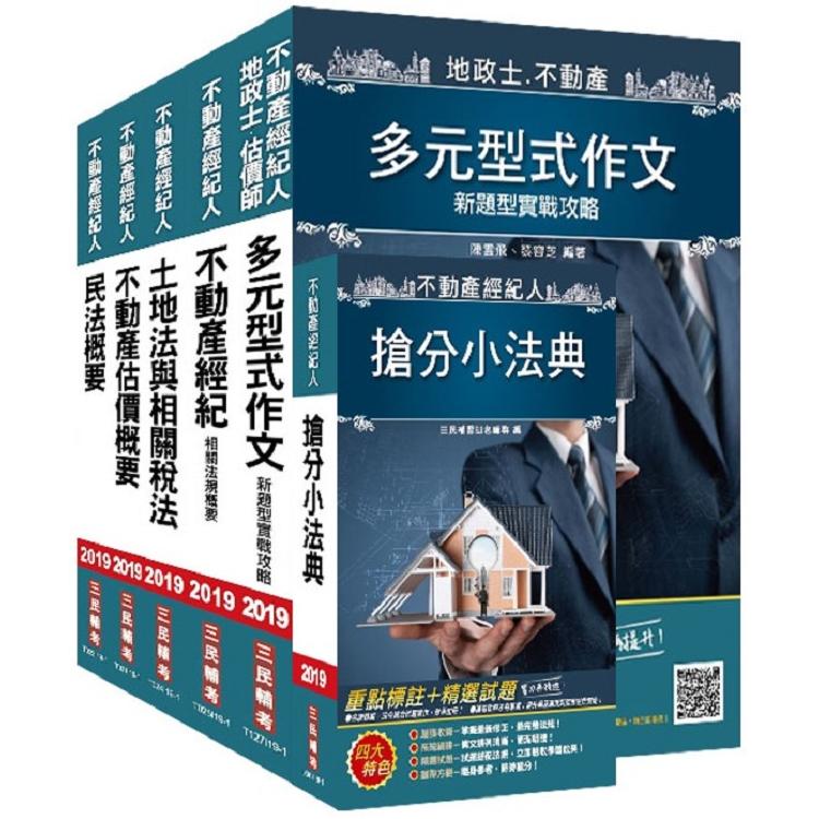 2019年不動產經紀人套書(贈不動產經紀人搶分小法典)
