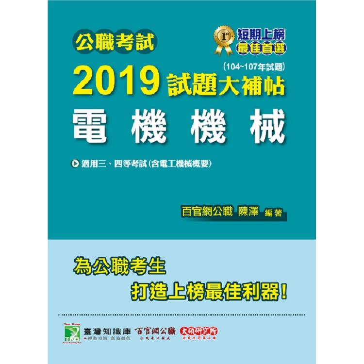 公職考試2019試題大補帖【電機機械】(104~107年試題)