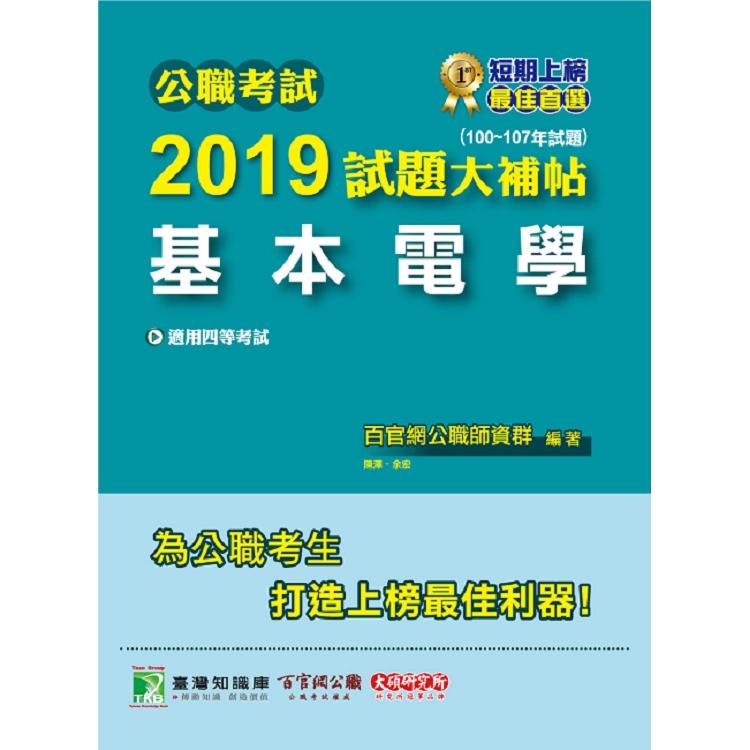 公職考試2019試題大補帖【基本電學】(100~107年試題)