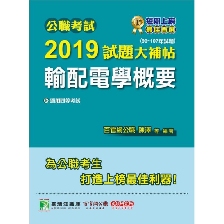 公職考試2019試題大補帖【輸配電學概要】(99~107年試題)