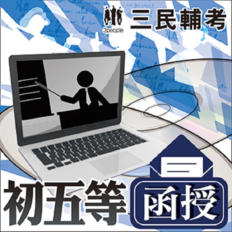 【初五等】一般行政(教材+DVD函授課程)★重點彙整,考科試題收錄★