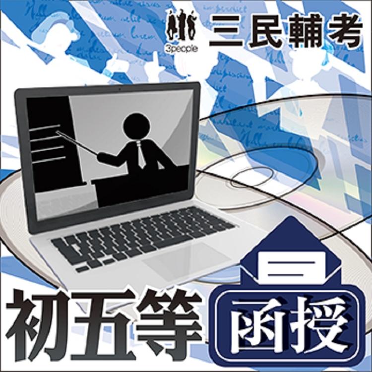 【初五等】財稅行政(教材+DVD函授課程)★重點彙整,考科試題收錄★