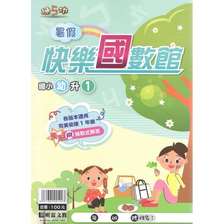 明霖108國小暑假快樂國數館-幼升1