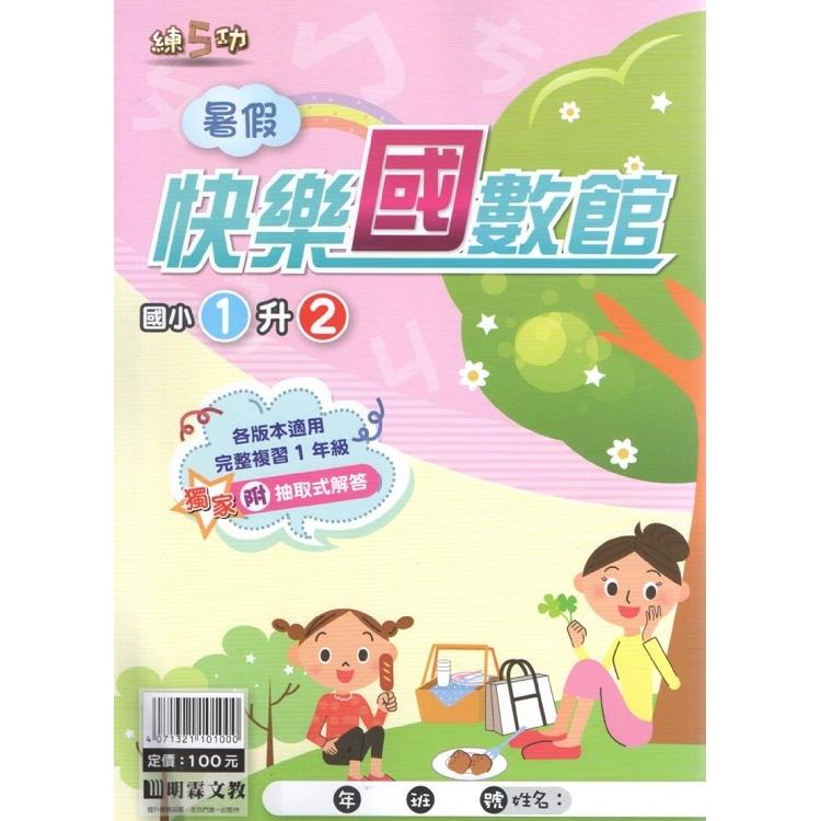 明霖108國小暑假快樂國數館-1升2