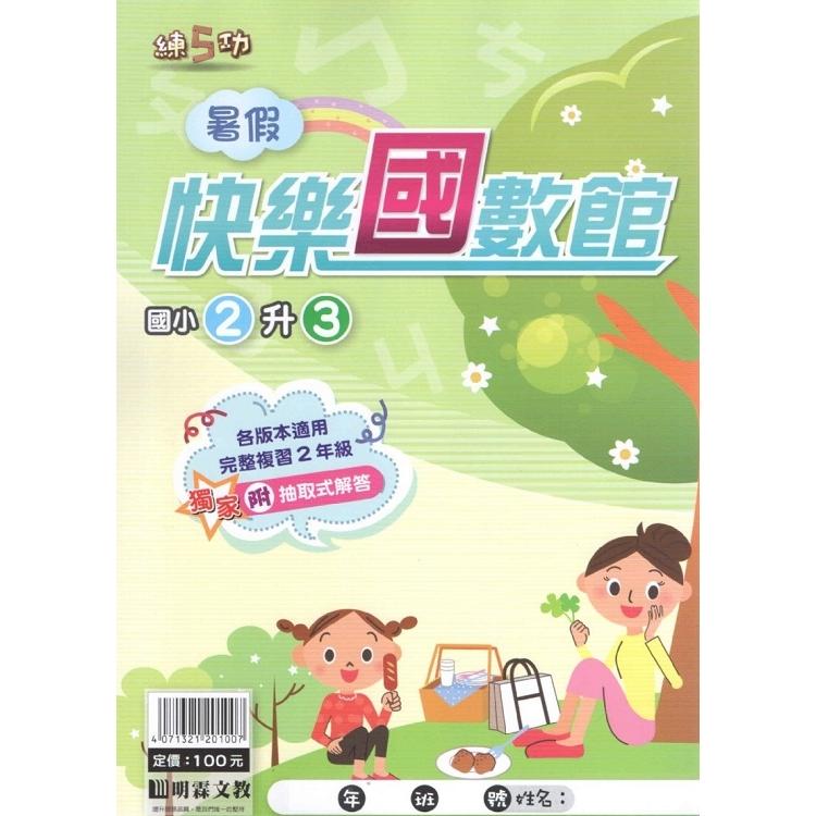 明霖108國小暑假快樂國數館-2升3
