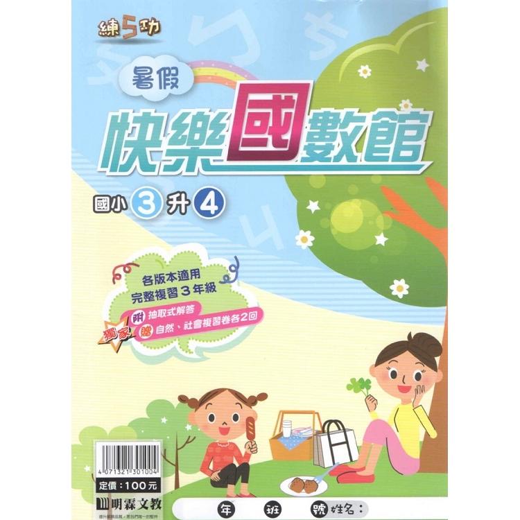 明霖108國小暑假快樂國數館-3升4