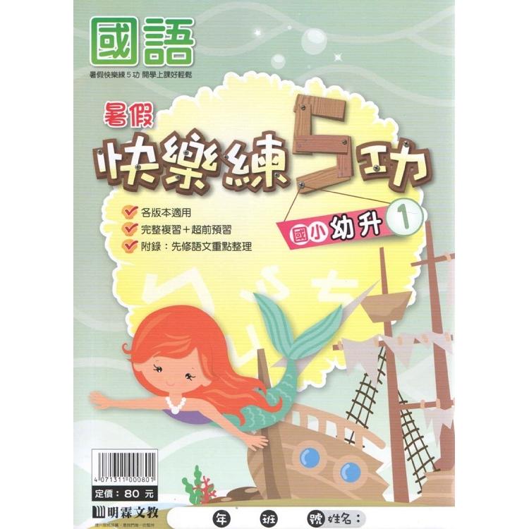明霖108國小暑假快樂練5功{國語}幼升1
