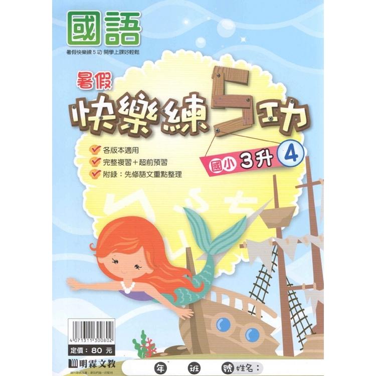 明霖108國小暑假快樂練5功{國語}3升4