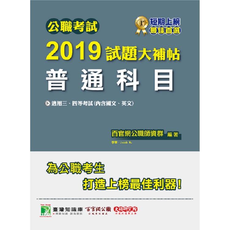 公職考試2019試題大補帖【普通科目(內含國文、英文)】(107年試題)