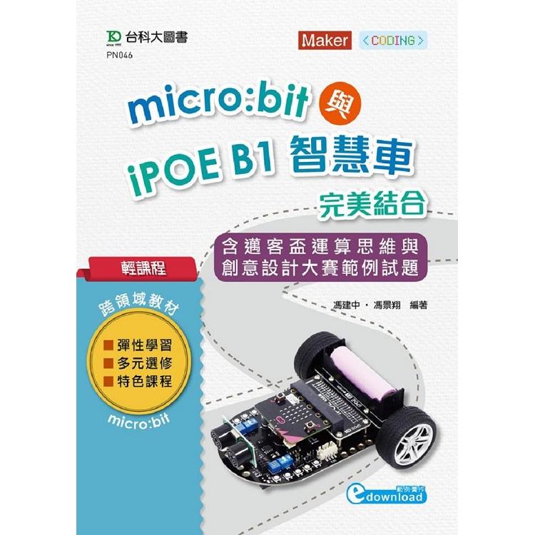 輕課程 Micro:bit與iPOE B1智慧車完美結合含邁客盃運算思維與創意設計大賽範例試題