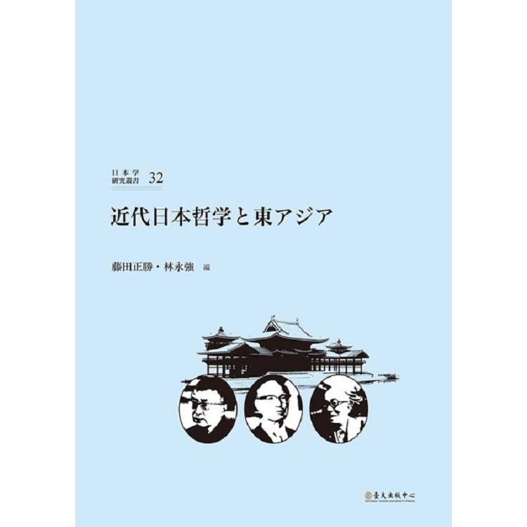 近代日本哲学と東アジア(精裝)