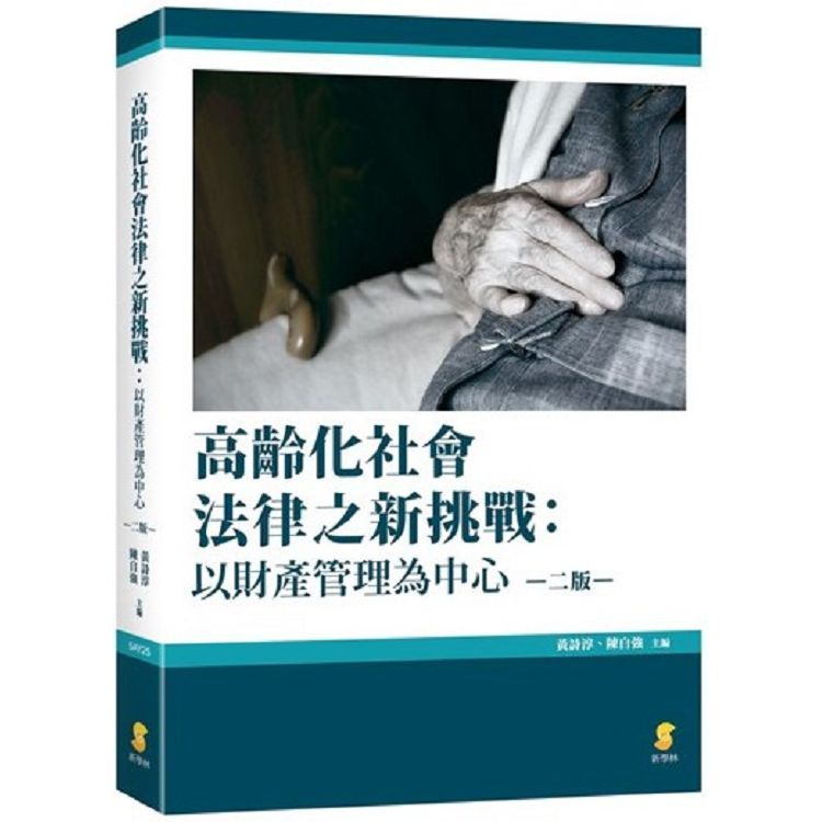 高齡化社會法律之新挑戰:以財產管理為中心(2版)