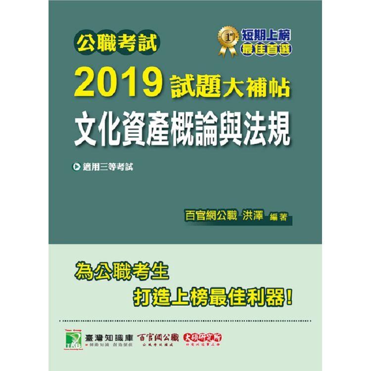 公職考試2019試題大補帖【文化資產概論與法規】(97~107年試題)