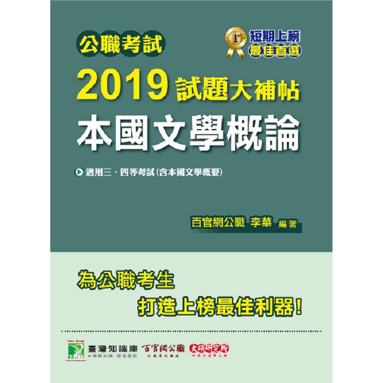 公職考試2019試題大補帖【本國文學概論】(101~107年試題)