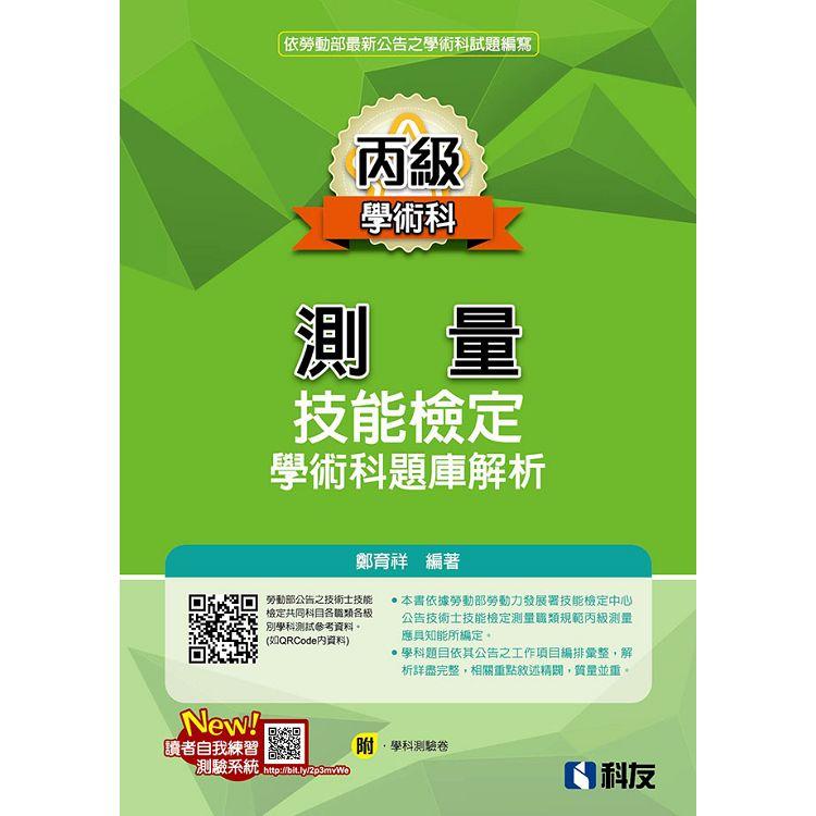 丙級測量技能檢定學術科題庫解析(2019最新版)(附學科測驗卷)
