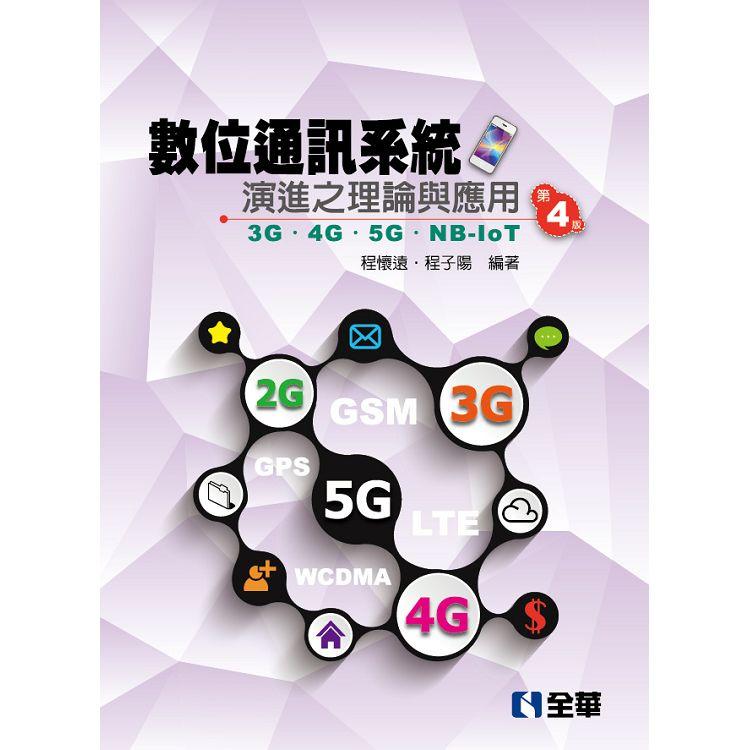 數位通訊系統演進之理論與應用-3G/4G/5G/NB-IoT(第四版)