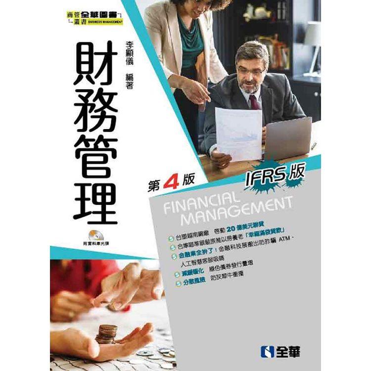 財務管理(第四版)(附範例光碟)