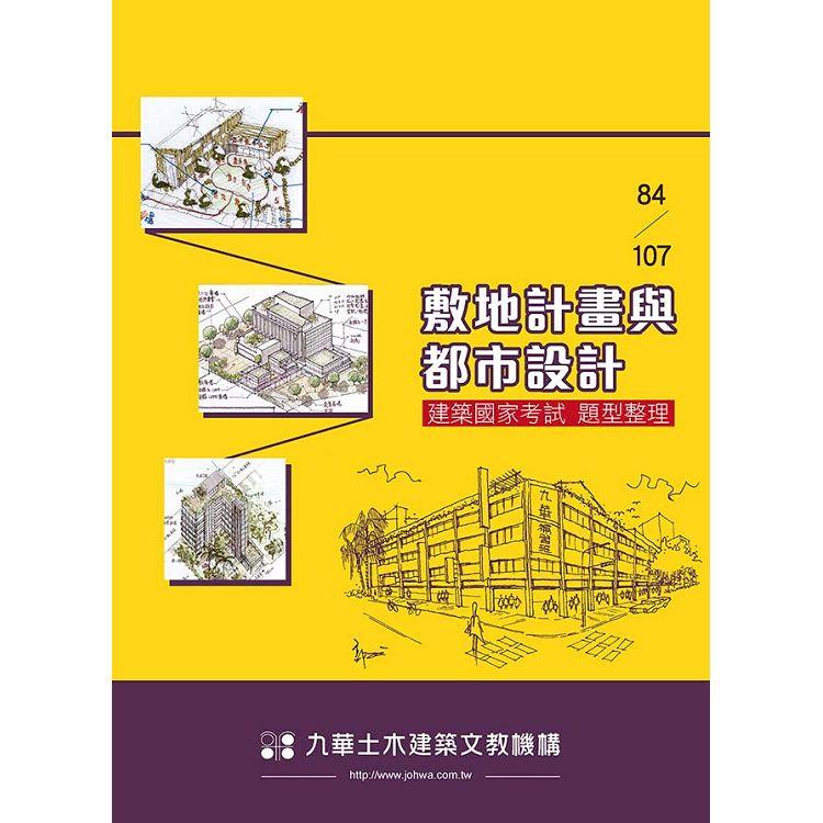 84-107敷地計畫與都市設計-建築國家考試題型整理