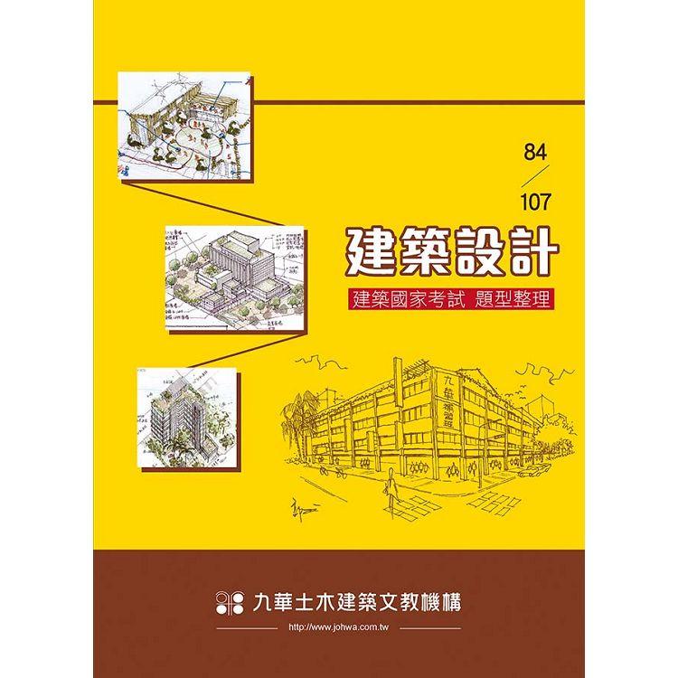 84-107建築設計-建築國家考試題型整理