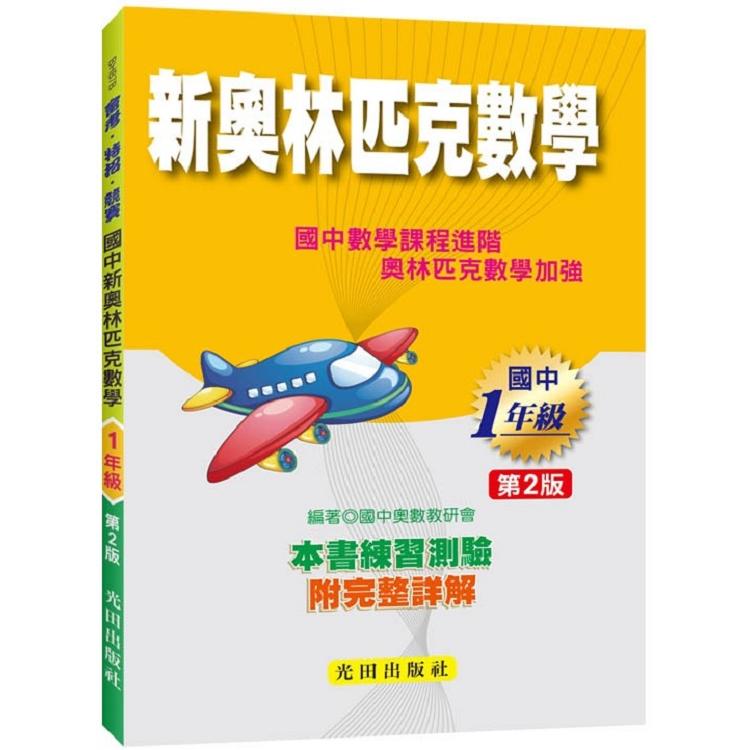 國中新奧林匹克數學(1年級)第2版